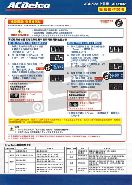 【ACDelco】AD-2002 汽機車電瓶充電器 充電機 脈衝式 電池保養 電池喚醒 AC110V