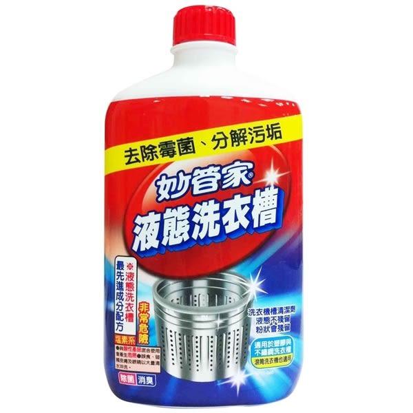 妙管家液態洗衣槽清潔劑600g【屈臣氏】