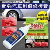 超強汽車刮痕修補劑 磨砂膏 修復痕跡 汽車 美容 保養 除痕補漆