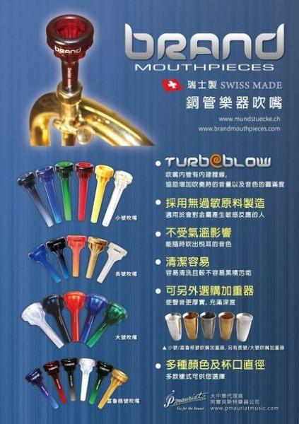 【金聲樂器廣場】全新 Brand MOUTHPIECES 伸縮號 吹嘴 瑞士製造 金色