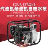 大登消防污水農用汽油自吸水泵2寸3高揚程高壓抽水機灌溉柴油小型QM 向日葵