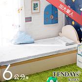 床墊-TENDAYs 3.5尺6cm厚(單人加大)-太空幻象 兒童護脊記憶床墊(減壓記憶棉+高Q彈纖維層)