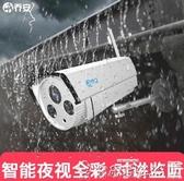 新品監視器喬安高清無線網絡手機遠程wifi監控器套裝智慧家用夜視室外攝像頭【秒殺】LX