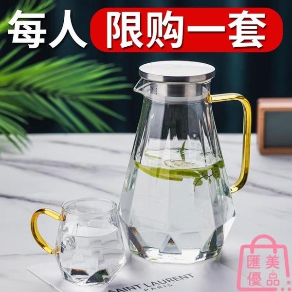 冷水壺玻璃涼水壺耐高溫輕奢冷水杯果汁白開水杯子大容量【匯美優品】