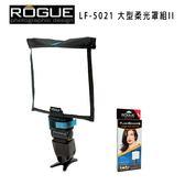 【EC數位】美國 Rogue LF-5021 大型柔光罩組II 適各牌閃燈 反光板 柔光幕 人像攝影 反光板