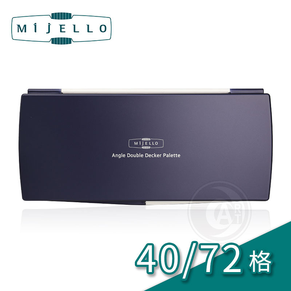 『ART小舖』MIJELLO 韓國美捷樂 Angle 活動雙層水彩調色盤 40/72格 單盒