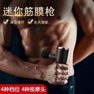 快速出貨迷你筋膜槍 USB按摩槍肌肉放鬆按摩器材按摩器便攜健身器材