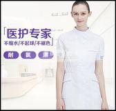 護士服白大褂女白色醫院專用美容院藥店牙科工作服學生實驗服LG-882152