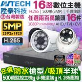 【台灣安防】監視器攝影機 AVTECH 陞泰科技 500萬 16路16支監控套餐 H.265 1080P 紅外線夜視 遠端 台製