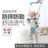 嬰幼兒學步帶防摔安全防勒四季通用透氣 YY2073『東京衣社』