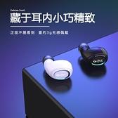超長待機藍芽耳機迷你無線入耳塞式運動華為vivo小米OPPO蘋果通用 快速出貨