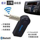 【CR0130】AUX藍芽音頻接收器 汽車藍牙適配器 手機音樂無線傳輸到車用音響車載USB充電