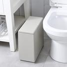 日本衛生間垃圾桶按壓式家用客廳臥室廚房廁所窄縫垃圾筒有蓋紙簍 NMS 樂活生活館