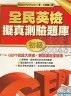 二手書R2YBv 2005年2月初版《全民英檢擬真測驗題庫 初級》2CD Paw