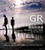 (二手書)GRD:極致的浪漫