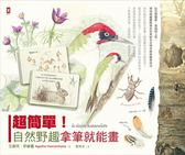 超簡單!自然野趣拿筆就能畫!:從生態觀察、素描到上色,博物館繪圖師教你完美結合..
