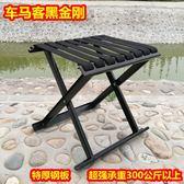 折疊凳子馬扎戶外加厚靠背釣魚椅小凳子家用折疊椅便攜板凳馬札 QQ1836『樂愛居家館』