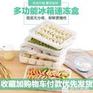 餃子盒凍餃子家用速凍水餃盒混沌盒冰箱雞蛋保鮮收納盒多層托盤 夢幻小鎮ATT