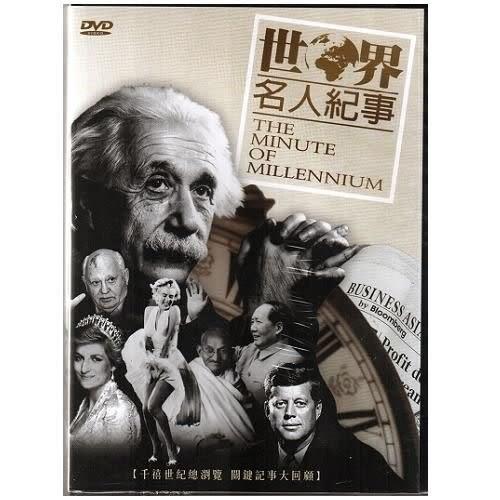 世界名人記事 DVD(購潮8)