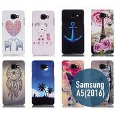 SAMSUNG 三星 2016版 A5/A510 彩繪浮雕殼 立體 保護套 手機套 手機殼 保護殼 背殼