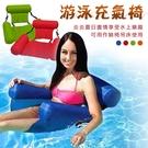 【水上躺椅】游泳池充氣椅 溪邊浮板 湖邊漂流床 浮排浮床