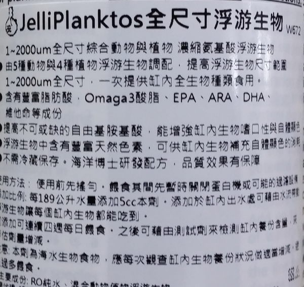 【西高地水族坊】美國BWA Jelliplanktos全尺寸浮游生物250ml