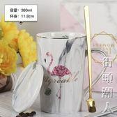 創意潮流陶瓷杯子帶蓋勺辦公室咖啡馬克杯女學生韓版情侶水 街頭潮人