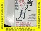 二手書博民逛書店本質罕見見撥 (考 方) 日文Y3950 中西輝政 見圖 出版2007