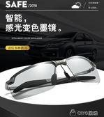 兩用變色眼鏡駕駛偏光太陽鏡男司機夜視開車男士墨鏡 ciyo黛雅