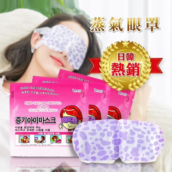 蒸汽眼罩 眼睛SPA 一次性熱敷眼罩 眼貼 蒸氣眼罩 去黑眼圈 消除疲勞【B831】【熊大碗福利社】