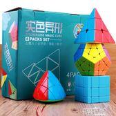 魔方 圣手金字塔三角形魔方比賽專用順滑專業異形魔方學生益智力玩具 【全館九折】