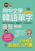 (二手書)用中文學韓語單字:中文拼音對照,韓語新手快速上口