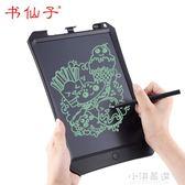 書仙子液晶手寫板兒童畫板寫字板涂鴉繪畫草稿電子畫板光能小黑板igo『小淇嚴選』
