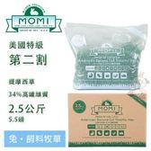 *WANG*摩米 MOMI特級二割提摩西牧草2.5kg(兔、天竺鼠適合) 35%高纖維質/濃厚草香