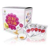 【養蜂人家】花粉益生菌60包入(蛋糕/蜂蜜/花粉/蜂王乳/蜂膠/蜂產品專賣)