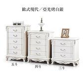【水晶晶家具/傢俱首選】歐式現代70*105cm啞白銀五斗櫃(圖右)CX8203-2