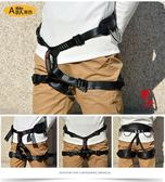 過年攀岩安全帶 戶外登山速降攀巖裝備坐式半身高空作業安全帶腰帶保險帶救援裝備 俏女孩
