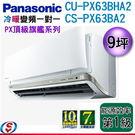 【信源】9坪~ 人體日照雙感應【Panasonic冷暖變頻一對一】CS-PX63BA2+CU-PX63BHA2 (含標準安裝)