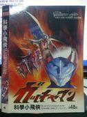 挖寶二手片-X15-065-正版DVD*動畫【科學小飛俠(4)】-國語發音