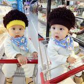嬰兒針織毛線帽男女童搞怪假髮帽子薄款【奇趣小屋】