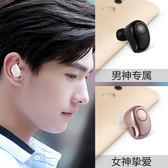 藍牙耳機 迷你隱形藍牙耳機蘋果7 6S小米6紅米note4樂視華為步步高OPPO通用 米蘭街頭 igo