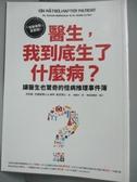 【書寶二手書T9/醫療_JSY】醫生,我到底生了什麼病?:怪醫豪斯真實版!_丹尼斯.巴維瑟