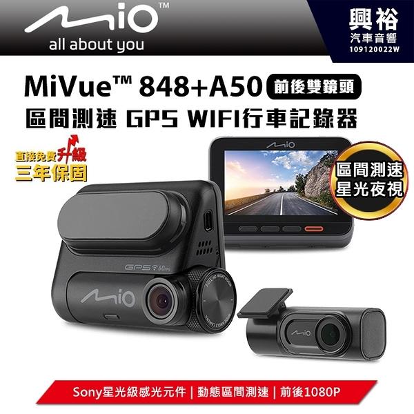 【Mio】MiVue 848+A50 雙鏡頭GPS行車記錄器*前後1080P/星光級SONY/動態區間測速*送32G