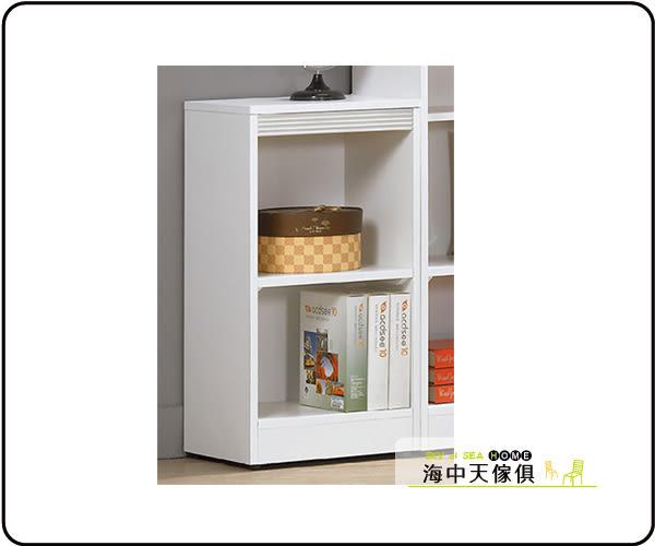 {{ 海中天休閒傢俱廣場 }} F-9 摩登時尚 書櫃系列 550-5 白色開放書櫃(605A)