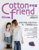 (二手書)Cotton friend手作誌(10):身穿手作服,拎著手作包,每一天都要超FASHIO..