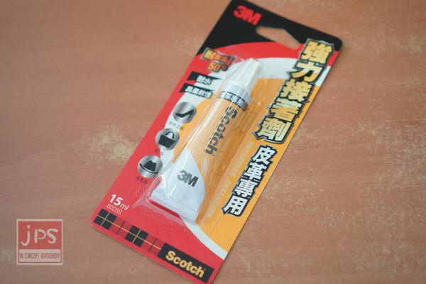 3M 皮革專用 強力接著劑 強力膠 (15ml)