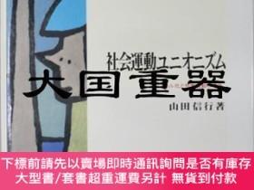 二手書博民逛書店社會運動ユニオニズム罕見グローバル化と勞働運動の再生 (MINERV