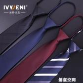 懶人領帶男拉鏈式正裝結婚新郎韓版潮男士黑色商務西裝襯衫易拉得 創意空間