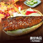【富統食品】新城蒲燒鯖魚片 140-160g/包 (單支裝)