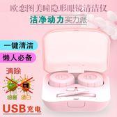 眼鏡盒 隱形眼鏡盒自動清洗美瞳盒便攜簡約卡通可愛少女心電動眼鏡清洗機 聖誕交換禮物
